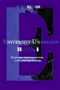 University Universal. Курс английского языка для неязыковых